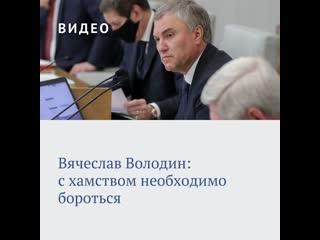 Вячеслав Володин: с хамством необходимо бороться