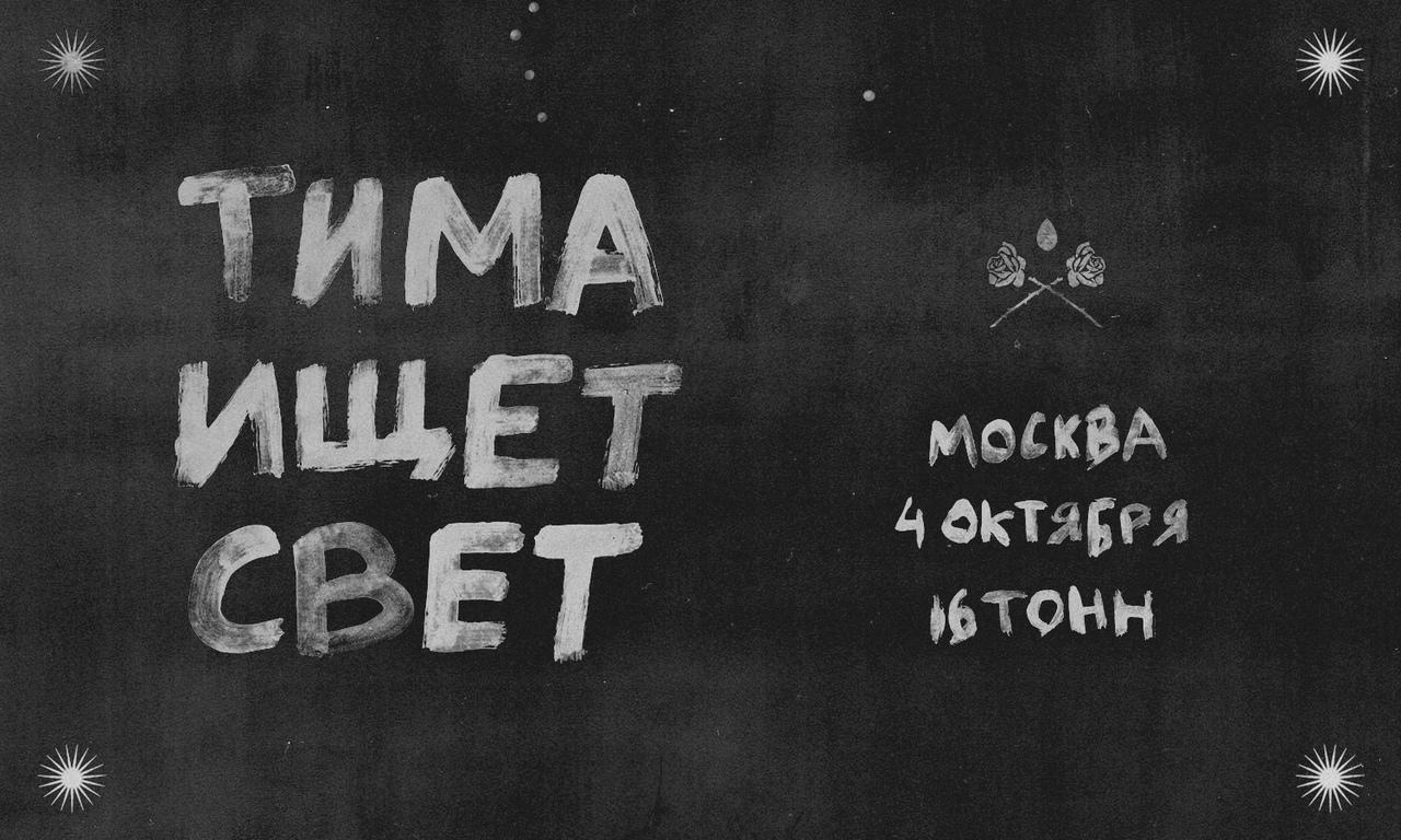 Афиша Москва 4/10 тима ищет свет 16 тонн