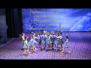 """Городской открытый фестиваль """" Рождественские встречи 2020"""""""