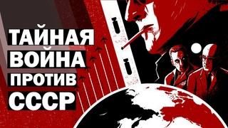 Ветеран КГБ раскрывает тайны Лубянки! Как был упущен последний шанс СССР