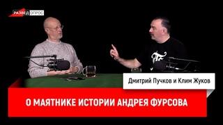 Клим Жуков о маятнике истории Андрея Фурсова