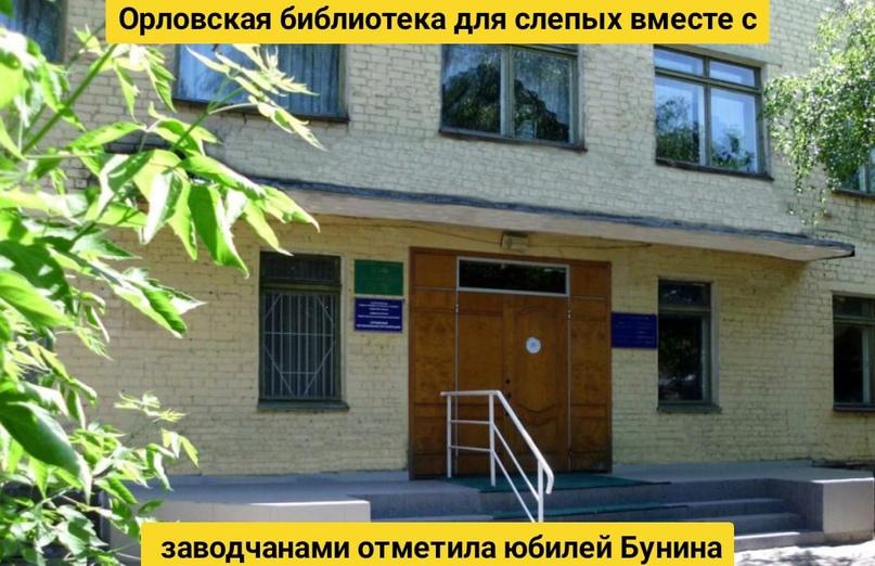 Орловская библиотека для слепых вместе с заводчанами отметила юбилей Бунина