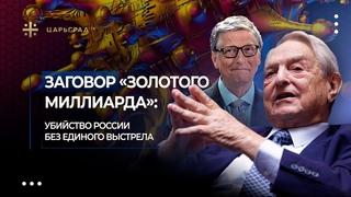 Заговор «золотого миллиарда»: Убийство России без единого выстрела