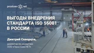 Выгоды внедрения стандарта ISO 55001 в России. ТОиР. RCM. Reliability. Управление активами