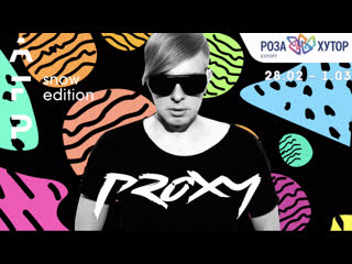 Proxy — артист afp snow edition 2020