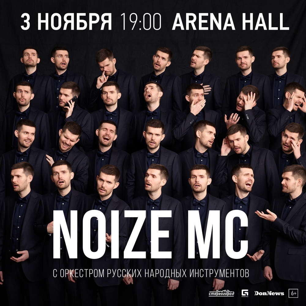 Афиша Ростов-на-Дону 3 ноября Noize MC / Ростов-на-Дону