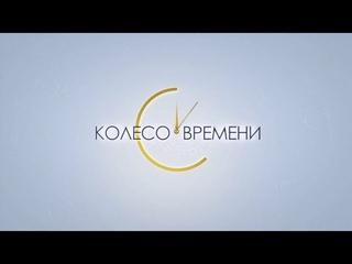 Программа Колесо времени. Екатерина Жукова