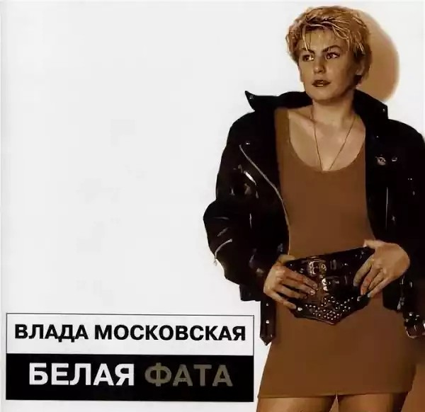 влада московская сейчас фото прекрасном состоянии