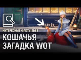 Кошачья загадка WoT - Интересные факты №83 - от Evilborsh и TheSireGames [WoT]