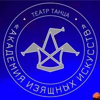 Логотип Театр танца АИИ (г.Челябинск)