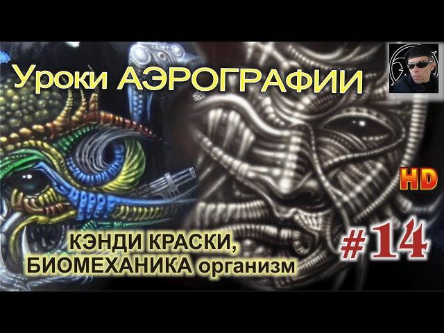 Уроки АЭРОГРАФИИ БИОМЕХАНИКА 3 1 ИНОПЛАНЕТНЫЙ ОРГАНИЗМ №1 О КЭНДИ красках опорном трафарете