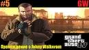 GTA 4 Полное Прохождение с Johny Walkerom 5