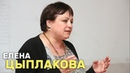 Елена Цыплакова «Крупным планом»