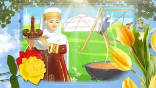 Что за праздник Наурыз?/Наурыз-праздник весны/Познавательный час