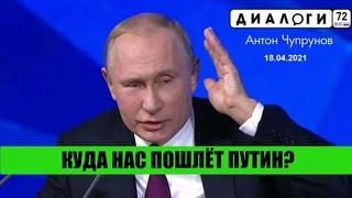 Куда нас пошлёт Путин в 2021? [Диалоги 72 с Чупруновым]