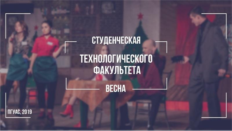 Студенческая весна 2019 Технологический факультет ПГУАС 2019