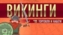 24 Викинги! Торговля и набеги - Ускоренный курс мировой истории II