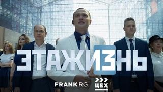 """Фильм """"ЭТАЖИзнь"""", победитель Каннского фестиваля Cannes Corporate Media & TV 2019."""