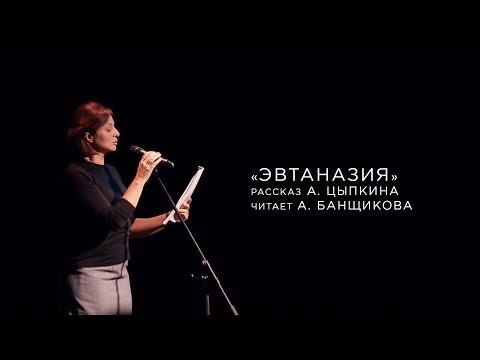 Анна Банщикова читает рассказ А Цыпкина Эвтаназия БеспринцЫпные чтения
