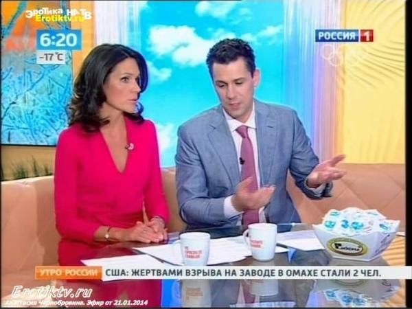 Анастасия Чернобровина Эфир от 21 01 2014 Часть 1 Сайт