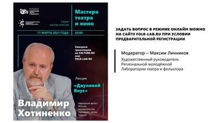 Мастера театра и кино: Владимир Хотиненко. Двуликий Янус