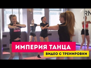 Императрицы наши 💖  Как же мы Вас любим 💖 (Империя Танца в Минске)