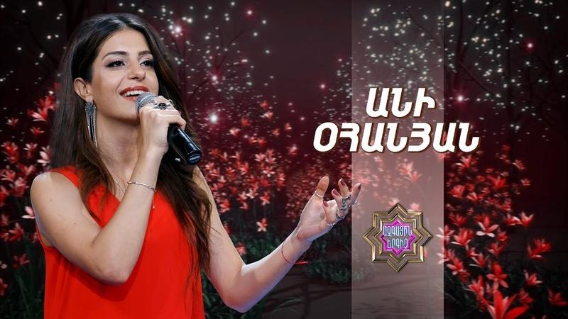 Ազգային երգիչ National Singer Season 1 Episode 9 Gala show 3 Ani Ohanyan Eghniki pes tsur mi ashe