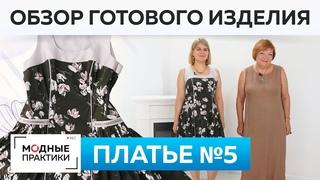 Легкое летнее платье-майка без рукавов. Обзор готового изделия — платье №5 из книги 1000 dresses.