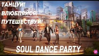 Soul Dance Party – Встречаем летнее обновление от  (День-2й)