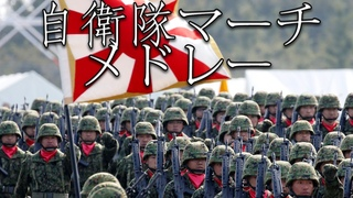 Japanese March: 自衛隊マーチメドレー - Japan Self-Defense Forces March Medley
