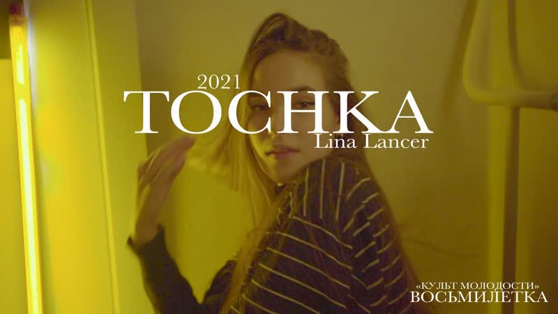 Точка Lina Lancer v8