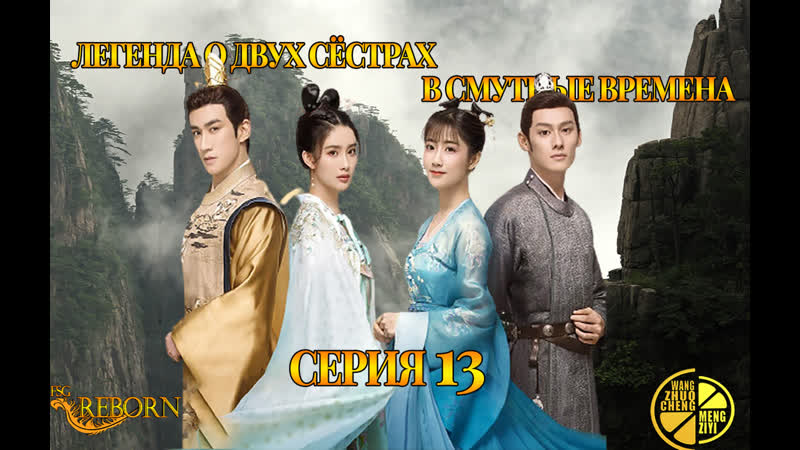 Fsg Reborn Легенда о двух сёстрах в смутные времена Legend of Two Sisters in The Chaos 13 серия