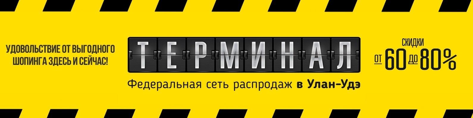 ce85acaa7b31 Терминал. Распродажи в Улан-Удэ   ВКонтакте