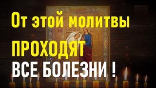 Её читают в монастырях! Сильная молитва для здоровья о болящем на исцеление от болезней.