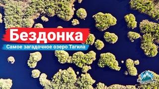 Самый загадочный водоём Нижнего Тагила. Озеро Бездонное (Исинское) | Ураловед
