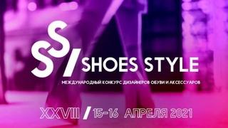 """Международный конкурс дизайнеров обуви и аксессуаров """"Shoes-Style"""""""