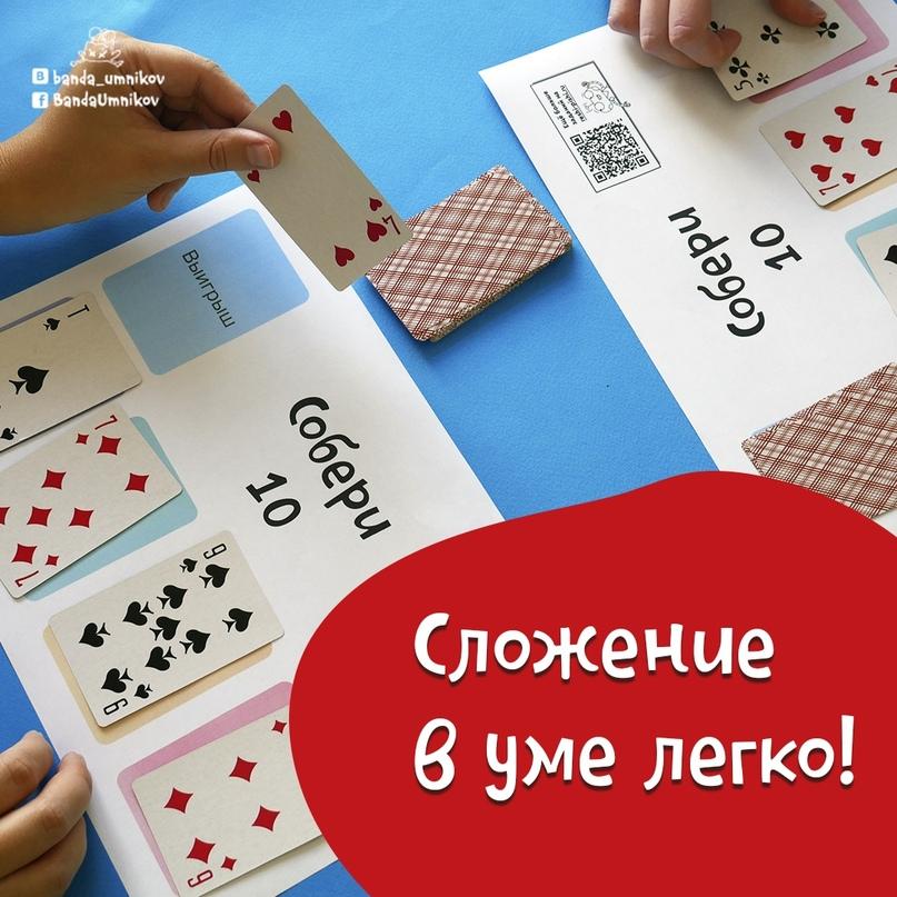 «Собери десятку!» — игра, которая научит складывать в уме🃏🀄