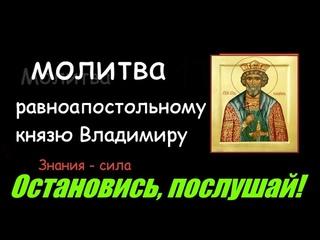 Молитва равноапостольному князю Владимиру, во Святом Крещении Василию Молитва дня #мирправославия