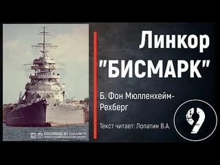 "Часть 9. ЛИНКОР ""БИСМАРК"". Б. Фон Мюлленхейм-Рехберг"