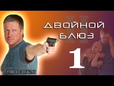 Сергей Горобченко и Алексей Кравченко в фильме Двойной блюз 2 серия