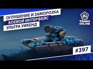 ТАНКИ ОНЛАЙН Видеоблог №397