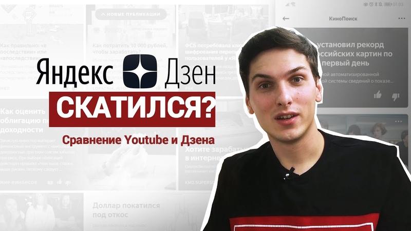 ЧТО НЕ ТАК С ЯНДЕКС ДЗЕН дзенживи