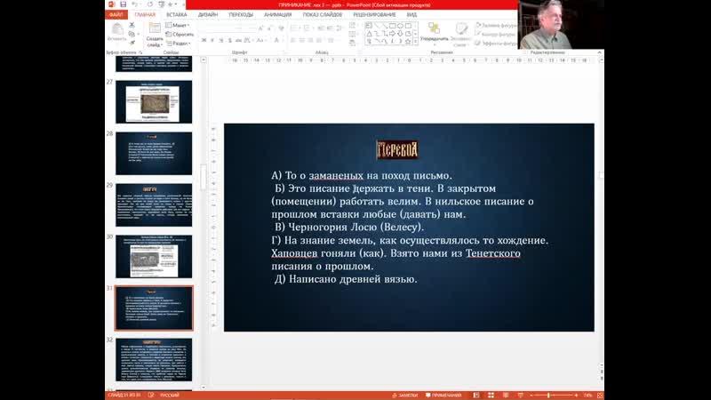 Приникание Велесова книга Война с Египтом ч 3 1 Умнов Денисов Алексей