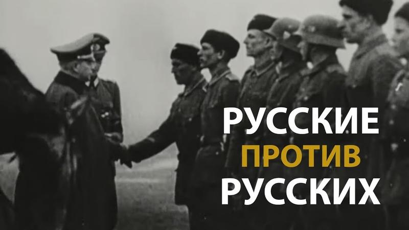 Вторая мировая война Русские против русских History Lab