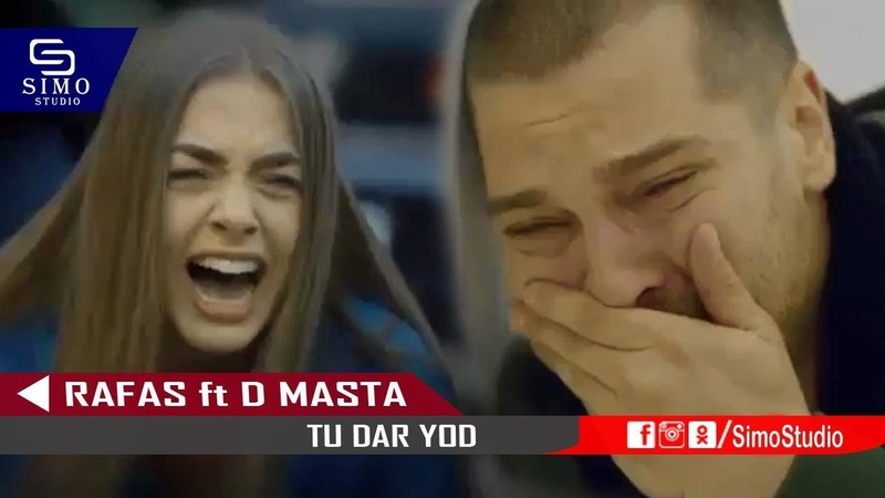 Rafas ft D Masta - Tu dar yod (Шогирди Райн 104) audio version