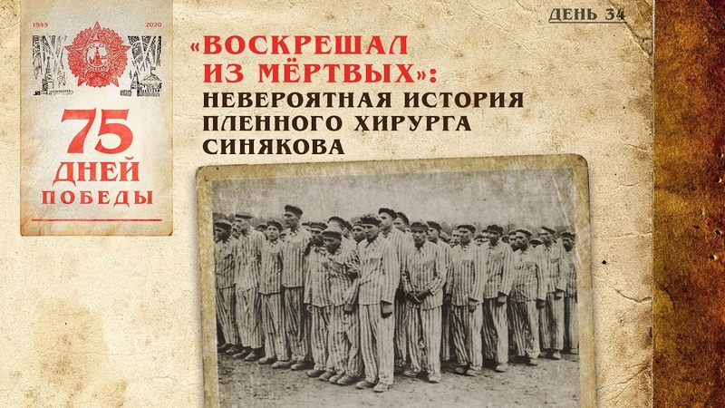 Воскрешал из мёртвых Невероятная история пленного хирурга Синякова