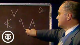 Происхождение современного алфавита. Очевидное - невероятное (1986)