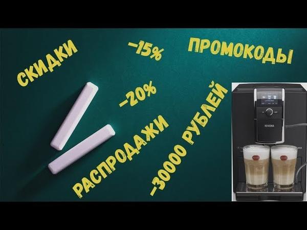 Рапродажа кофемашин Nivona инсайды продление и новые промокоды и скидки для зрителей