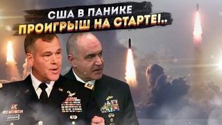 Пентагон сделал шокирующие признания!