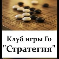 Логотип Клуб игры Го «Стратегия»